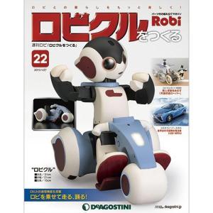 デアゴスティーニ ロビクルをつくる  第22号|roudoku