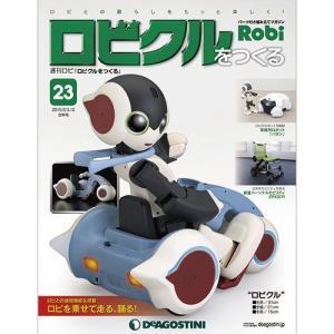 デアゴスティーニ ロビクルをつくる  第23号|roudoku