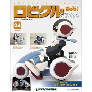 デアゴスティーニ ロビクルをつくる  第24号|roudoku