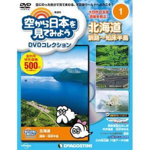 デアゴスティーニ 空から日本を見てみようDVDコレクション創刊号|roudoku