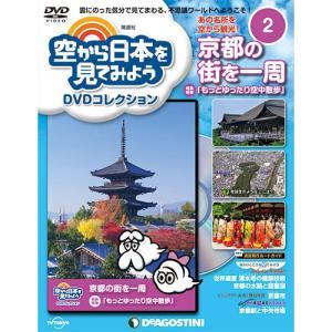 デアゴスティーニ 空から日本を見てみようDVDコレクション第2号|roudoku