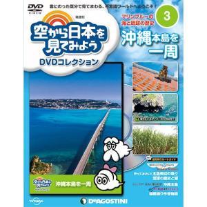 デアゴスティーニ 空から日本を見てみようDVDコレクション第3号|roudoku