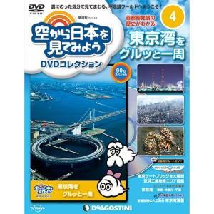 デアゴスティーニ 空から日本を見てみようDVDコレクション第4号|roudoku