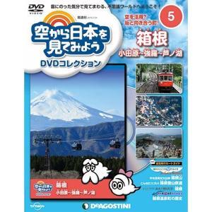 デアゴスティーニ 空から日本を見てみようDVDコレクション第5号|roudoku