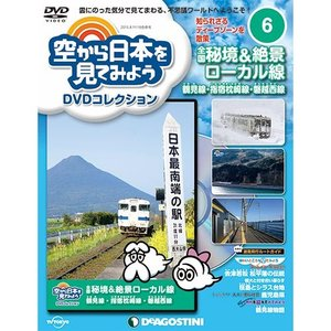 デアゴスティーニ 空から日本を見てみようDVDコレクション第6号|roudoku