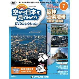 デアゴスティーニ 空から日本を見てみようDVDコレクション第7号|roudoku