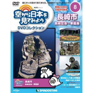 デアゴスティーニ 空から日本を見てみようDVDコレクション第8号|roudoku