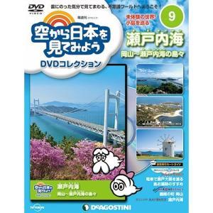 デアゴスティーニ 空から日本を見てみようDVDコレクション第9号|roudoku