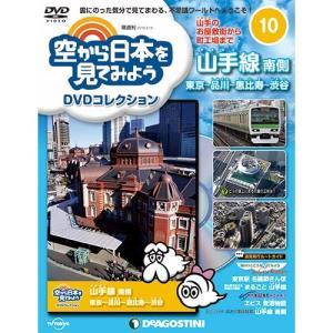 デアゴスティーニ 空から日本を見てみようDVDコレクション第10号|roudoku