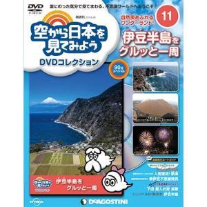 デアゴスティーニ 空から日本を見てみようDVDコレクション第11号|roudoku