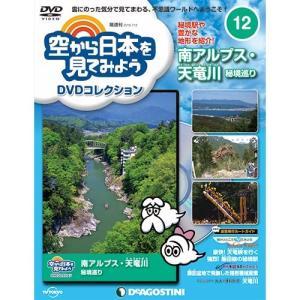 デアゴスティーニ 空から日本を見てみようDVDコレクション第12号|roudoku