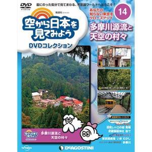 デアゴスティーニ 空から日本を見てみようDVDコレクション第14号|roudoku