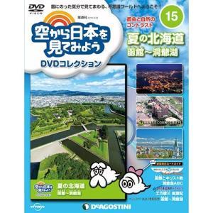 デアゴスティーニ 空から日本を見てみようDVDコレクション第15号|roudoku