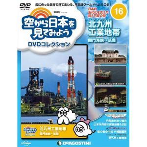 デアゴスティーニ 空から日本を見てみようDVDコレクション 16号〜20号|roudoku