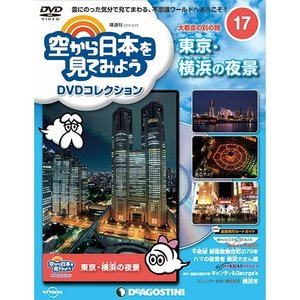 デアゴスティーニ 空から日本を見てみようDVDコレクション第17号|roudoku