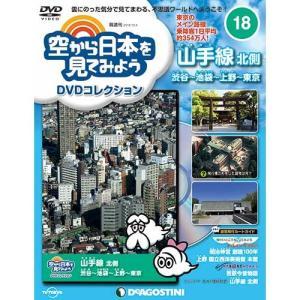 デアゴスティーニ 空から日本を見てみようDVDコレクション第18号|roudoku