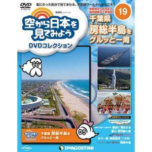 デアゴスティーニ 空から日本を見てみようDVDコレクション第19号|roudoku