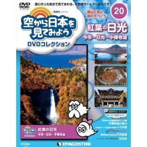 デアゴスティーニ 空から日本を見てみようDVDコレクション第20号|roudoku