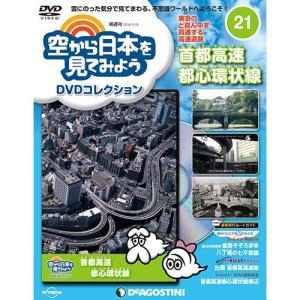 デアゴスティーニ 空から日本を見てみようDVDコレクション第21号|roudoku