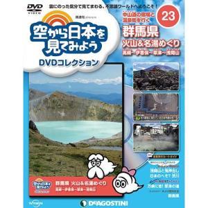 デアゴスティーニ 空から日本を見てみようDVDコレクション第23号|roudoku