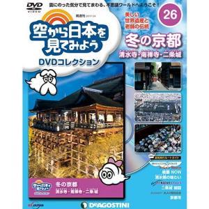 デアゴスティーニ 空から日本を見てみようDVDコレクション第26号|roudoku