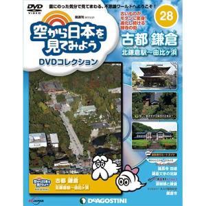 デアゴスティーニ 空から日本を見てみようDVDコレクション第28号|roudoku