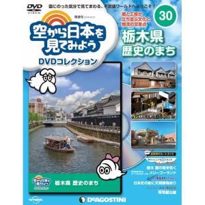 デアゴスティーニ 空から日本を見てみようDVDコレクション第30号 roudoku