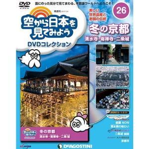 デアゴスティーニ 空から日本を見てみようDVDコレクション 31号〜35号|roudoku