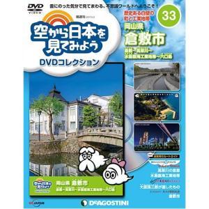デアゴスティーニ 空から日本を見てみようDVDコレクション第33号|roudoku