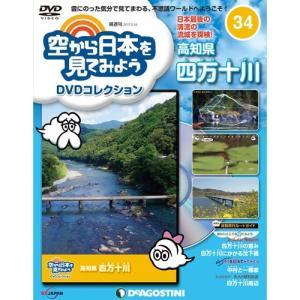 デアゴスティーニ 空から日本を見てみようDVDコレクション第34号|roudoku