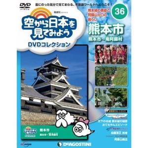 デアゴスティーニ 空から日本を見てみようDVDコレクション第36号|roudoku