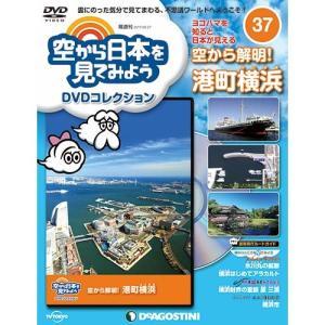 デアゴスティーニ 空から日本を見てみようDVDコレクション第37号|roudoku