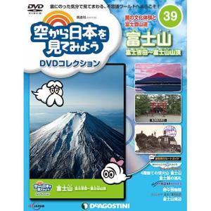 デアゴスティーニ 空から日本を見てみようDVDコレクション第39号|roudoku