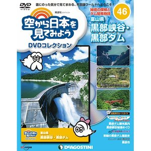 デアゴスティーニ 空から日本を見てみようDVDコレクション第46号|roudoku