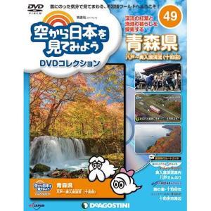 デアゴスティーニ 空から日本を見てみようDVDコレクション第49号|roudoku