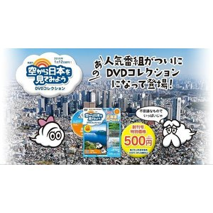 デアゴスティーニ 空から日本を見てみようDVDコレクション 第51号〜55号|roudoku