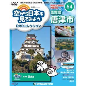 空から日本を見てみようDVDコレクション第54号 デアゴスティーニ|roudoku