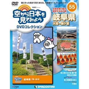 空から日本を見てみようDVDコレクション第55号 デアゴスティーニ|roudoku