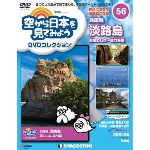 空から日本を見てみようDVDコレクション第56号 デアゴスティーニ|roudoku