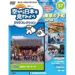空から日本を見てみようDVDコレクション第57号 デアゴスティーニ|roudoku