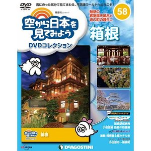 空から日本を見てみようDVDコレクション第58号 デアゴスティーニ|roudoku
