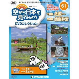 空から日本を見てみようDVDコレクション第61号 デアゴスティーニ|roudoku