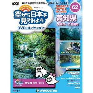 空から日本を見てみようDVDコレクション第62号 デアゴスティーニ|roudoku