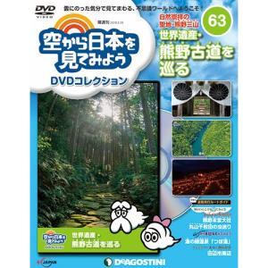 空から日本を見てみようDVDコレクション第63号 デアゴスティーニ|roudoku