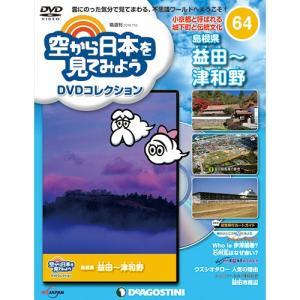 空から日本を見てみようDVDコレクション第64号 デアゴスティーニ|roudoku