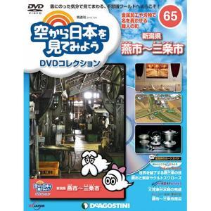 空から日本を見てみようDVDコレクション第65号 デアゴスティーニ|roudoku