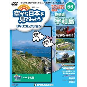 空から日本を見てみようDVDコレクション第66号 デアゴスティーニ|roudoku