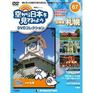 空から日本を見てみようDVDコレクション第67号 デアゴスティーニ|roudoku