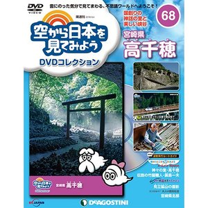 空から日本を見てみようDVDコレクション第68号 デアゴスティーニ|roudoku