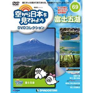 空から日本を見てみようDVDコレクション第69号 デアゴスティーニ|roudoku